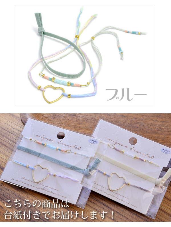 The delicate stack pickles ivory pink blue that heart cord breath three set Luxury's made in bracelet Japan is thin