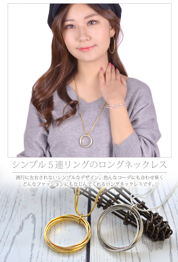 Five long necklace frame necklaces simple ring long lady's Shin pull silver gold delicateness graduation ceremony entrance ceremony wedding ceremony wedding invite type marriage party go Japanese Agricultural Standards four circle woman present Luxury's