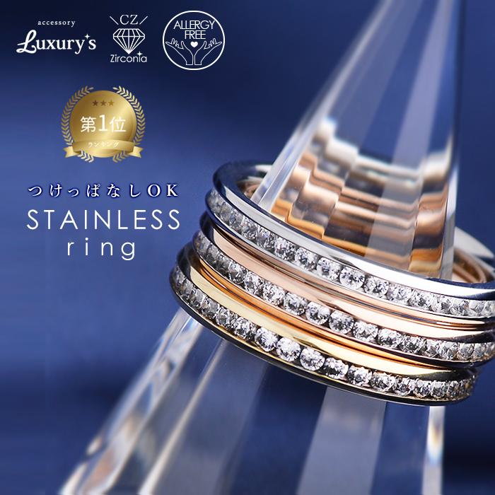 指輪 リング ステンレスリング つけっぱなし ピンキー サージカル ステンレス フルエタニティ ジルコニア 3号 5号 7号 9号 11号 13号 金属 アレルギー対応 シンプル ゴールド ピンクゴールド シルバー レディース 誕生日 母の日 SUS316 j3s プレゼント 母の日 ギフト