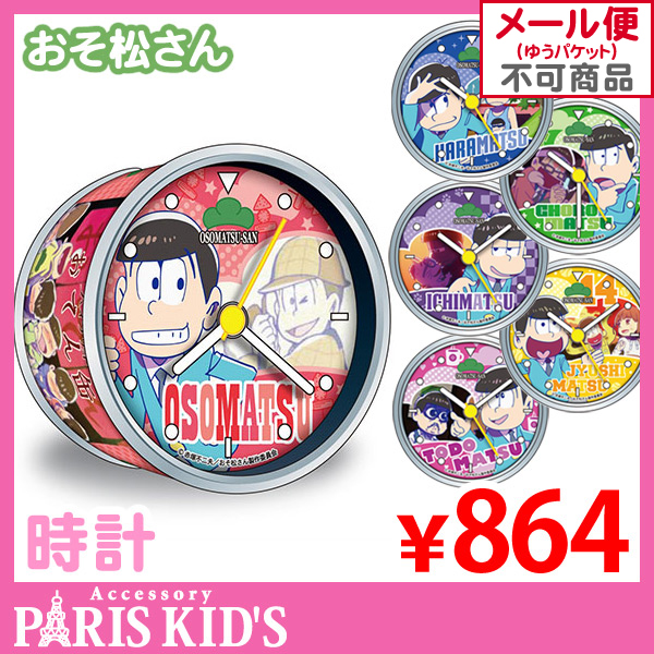 ♦ clock clock probably pine, probably pine, goods Oden canister pine CHORO pine 一松 14 pine todomatsu forest industry