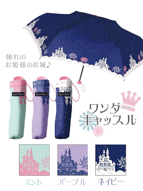 ■ The castle night sky starlit sky where folding umbrella glitter world star Wonder castle light weight Lady's 50cm hand difference folding umbrella security umbrella is pretty
