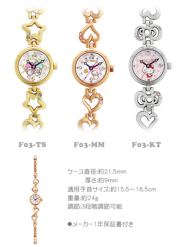 Point 10 times! Hello Kitty my melody little twin stars and watch watch chain Sanrio characters