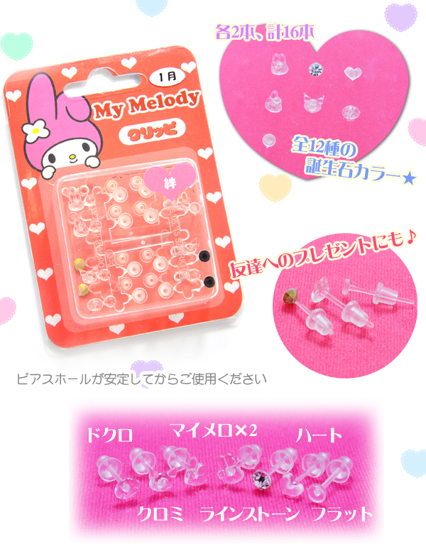 My Melody clear resin earrings crispy 16 pieces genuine 02P30May15