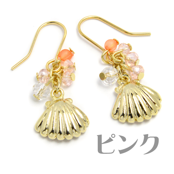 Pierced earrings shell shell beads sea ゴールドサマーアクセシーアクセシーモチーフマリン