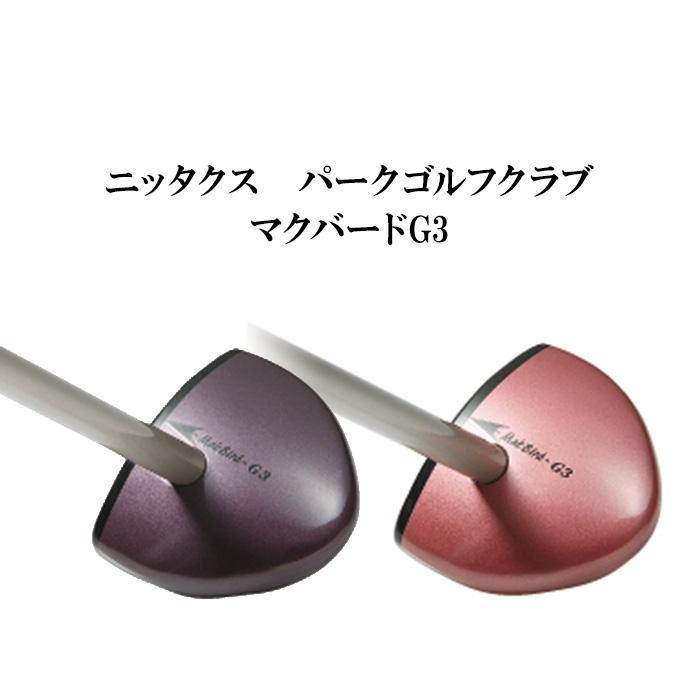 ニッタクス MakBird-G3 マクバードG3