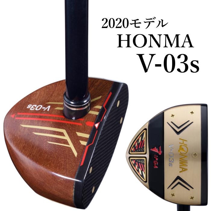 ホンマ 2020年モデル【HONMA V-03s】