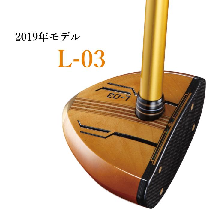 ホンマ 2019年モデル【HONMA L-03】「送料無料」【グリップ変更可】【パークゴルフ】【クラブ】【本間】【HONMA】【パークゴルフクラブ】