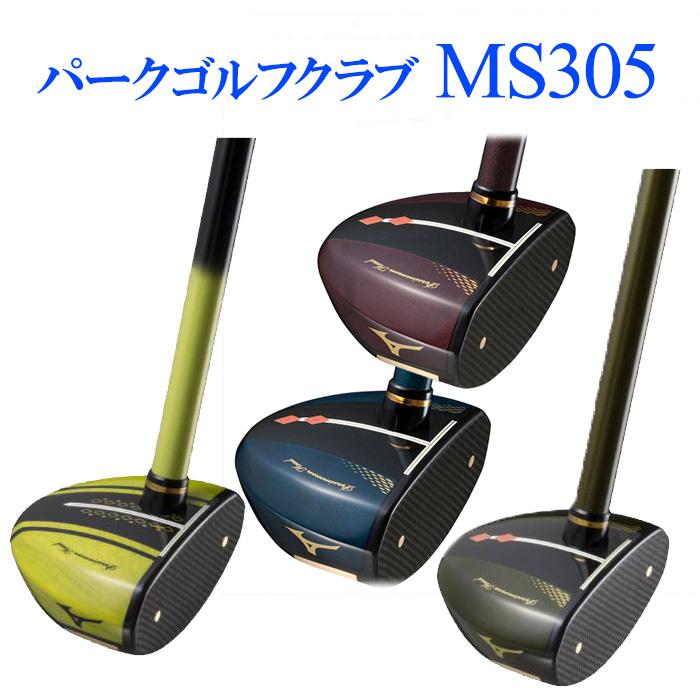 パークゴルフクラブ ミズノ MIZUNO MS-305 送料無料 2018年モデル