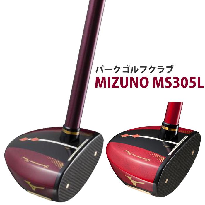 パークゴルフクラブ ミズノ MIZUNO MS-305L 送料無料 パークゴルフ用品 パークゴルフ用クラブ