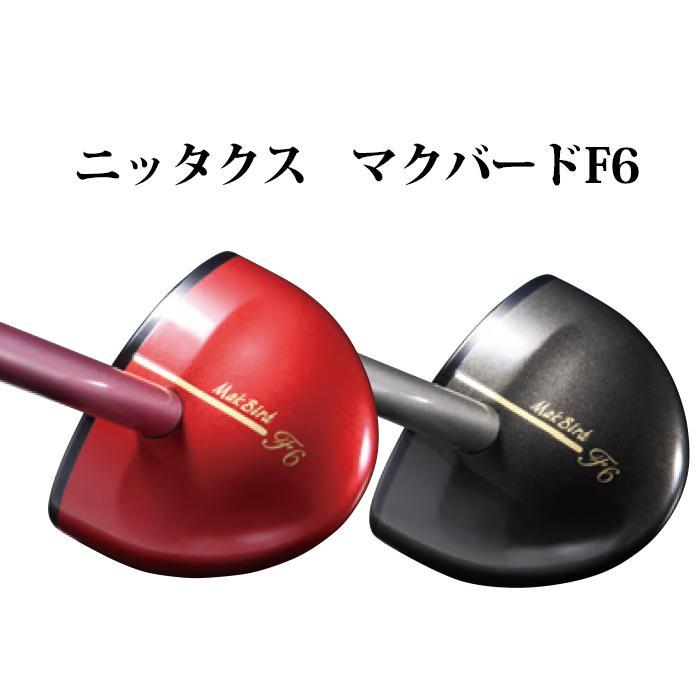ニッタクス MakBird-F6 マクバードF6