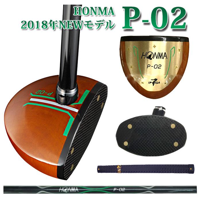【破格値下げ】 ホンマ2018年モデル【HONMA P-02】「送料無料」【グリップ変更可】【パークゴルフ】【クラブ】【本間】【HONMA】【パークゴルフクラブ】, 彩器:f4027bf9 --- construart30.dominiotemporario.com