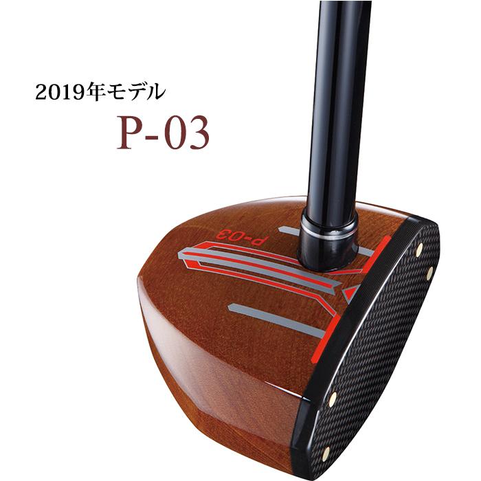 ホンマ2019年モデル【HONMA P-03】「送料無料」【グリップ変更可】【パークゴルフ】【クラブ】【本間】【HONMA】【パークゴルフクラブ】