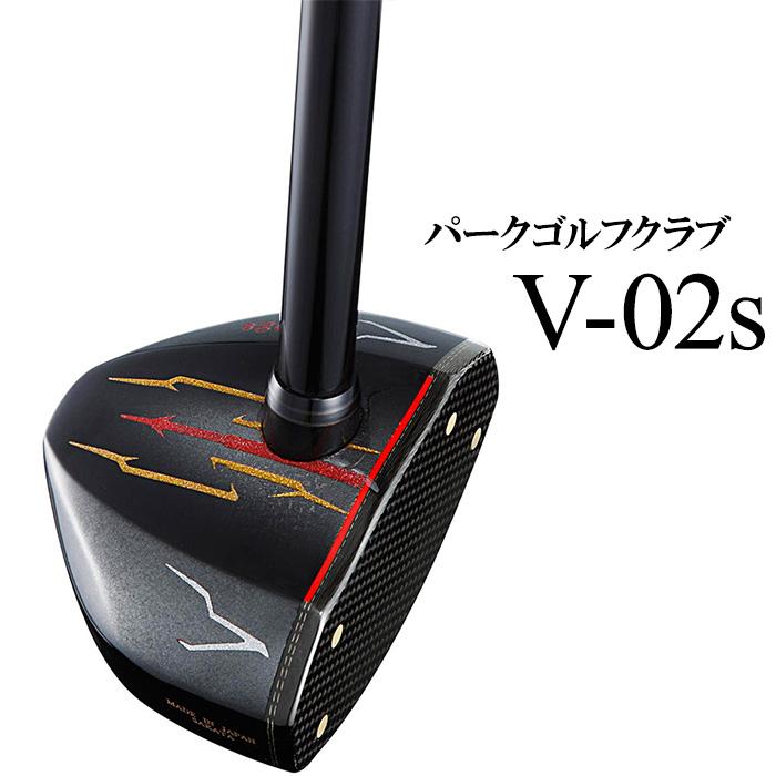 ホンマ 【HONMA V-02s】「送料無料」【グリップ変更可】【パークゴルフ】【クラブ】【本間】【HONMA】【パークゴルフクラブ】