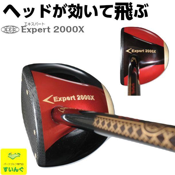 SPG-Expert2000X パークゴルフ クラブ