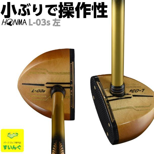 左用 パークゴルフ クラブ 専門店の安心対応 ホンマ L-03s 用品