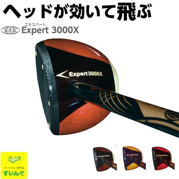 パークゴルフ クラブ 専門店の安心対応 SPG Expert3000X