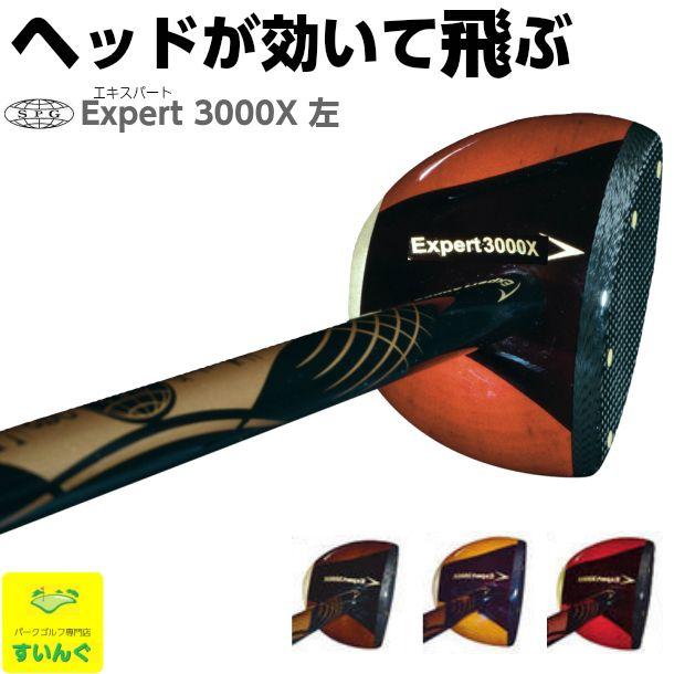 左 パークゴルフ クラブ 専門店の安心対応 SPG Expert3000X
