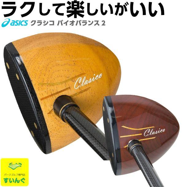パークゴルフ クラブ 専門店の安心対応 アシックス クラシコ バイオバランス2