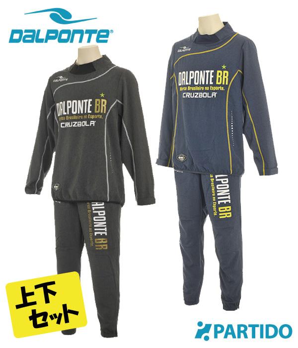 ダウポンチ DALPONTE セール品 (DPZ0189) ストレッチウーブンスーツ上下セット フットサルウェア