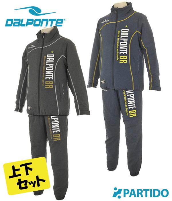 ダウポンチ DALPONTE セール品 (DPZ0190) ストレッチウーブン中綿スーツ上下セット フットサルウェア