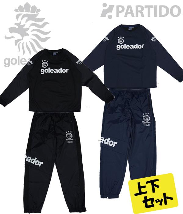 ゴレアドール goleador (G-2071-73) スムース/ピステ裏起毛ボンディングトップ ボンディングコンビネーションパンツ 上下セット フットサルウェア
