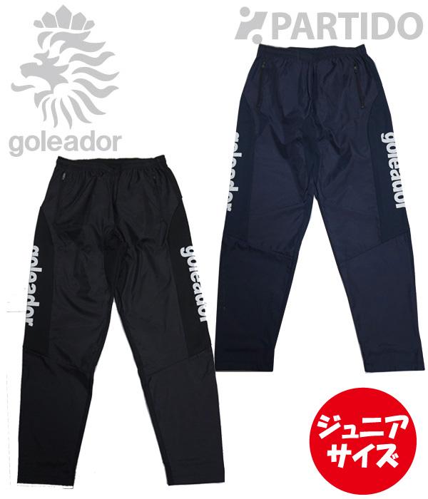 ゴレアドール goleador ジュニアサイズ (G-2073-1) スムース/ピステ裏起毛ボンディングコンビネーションパンツ フットサルウェア