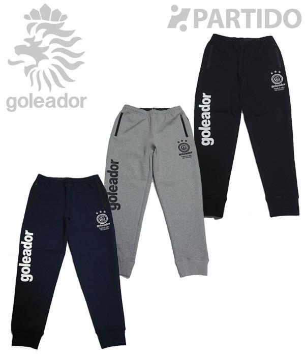 ゴレアドール goleador (G-2082) 防風ボンディングスウェットレギュラーパンツ   フットサルウェア