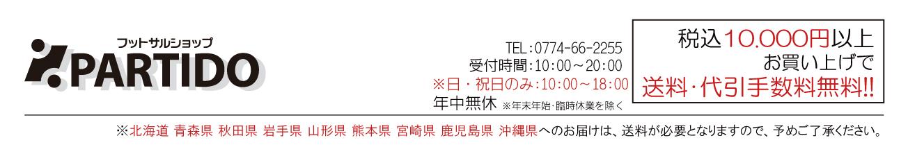 フットサルショップPARTIDO:京都のフットサルショップ、パルティドです。