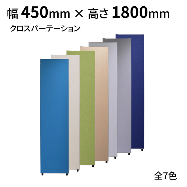 W450mm×H1800mm日本製クロスパーテーション ローパーテーション 法人限定 オフィスパーテーション 間仕切り 衝立 両側用安定脚(低床タイプ)1個付き
