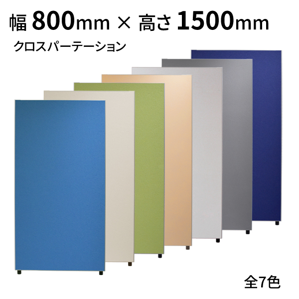 W800mm×H1500mm日本製クロスパーテーション ローパーテーション 法人限定 オフィスパーテーション 間仕切り 衝立 両側用安定脚(低床タイプ)1個付き