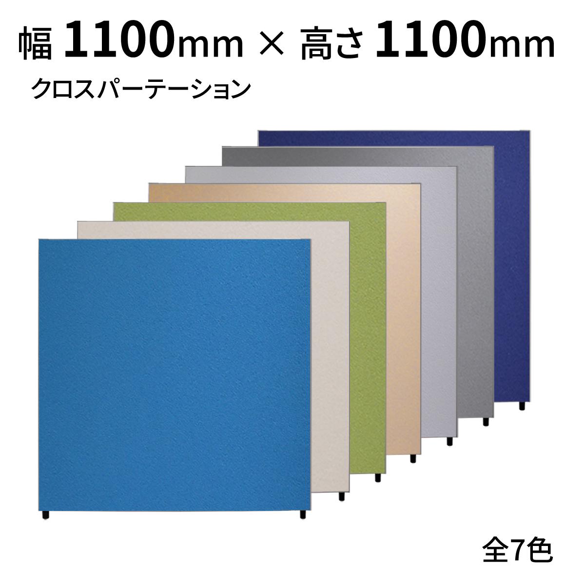 W1100mm×H1100mm日本製クロスパーテーション ローパーテーション 法人限定 オフィスパーテーション 間仕切り 衝立 両側用安定脚(低床タイプ)1個付き