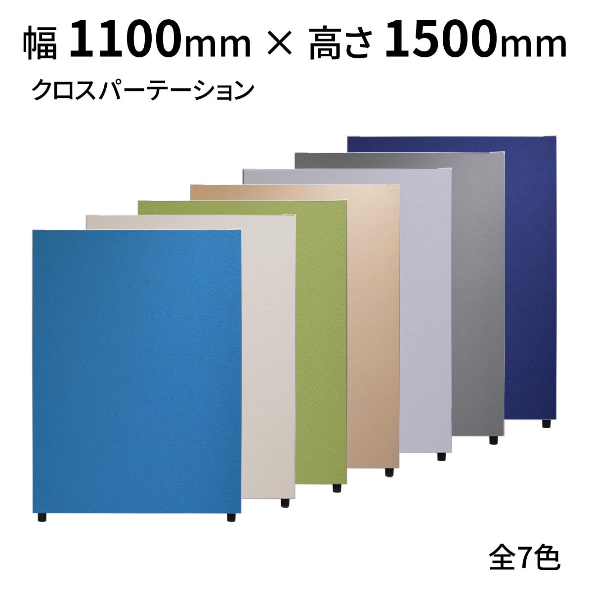 W1100mm×H1500mm日本製クロスパーテーション ローパーテーション 法人限定 オフィスパーテーション 間仕切り 衝立 両側用安定脚(低床タイプ)1個付き