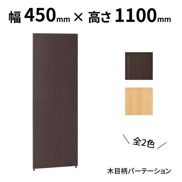 W450mm×H1100mm日本製 木目パーテーション ローパーテーション 法人限定 オフィスパーテーション 間仕切り 衝立 激安卸販売新品 低床タイプ 大規模セール 両側用安定脚 1個付き