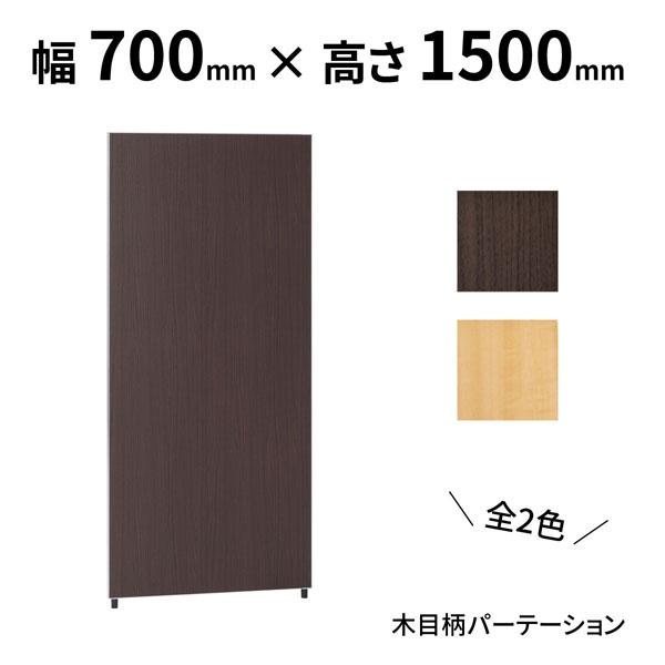 W700mm×H1500mm日本製 木目パーテーション ローパーテーション 法人限定 オフィスパーテーション 間仕切り 衝立