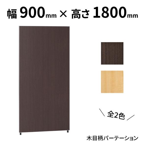 W900mm×H1800mm日本製 木目パーテーション ローパーテーション 法人限定 オフィスパーテーション 間仕切り 衝立 両側用安定脚(低床タイプ)1個付き
