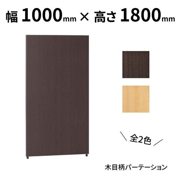 W1000mm×H1800mm日本製 木目パーテーション ローパーテーション 法人限定 オフィスパーテーション 間仕切り 衝立 両側用安定脚(低床タイプ)1個付き