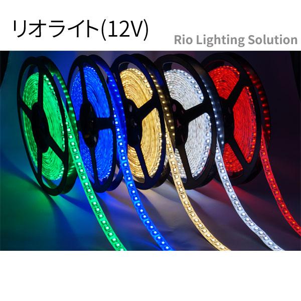 カット可能で加工しやすい TOYORAのLEDライト 5m リオライト 東洋ライト 最新号掲載アイテム 12V 通信販売 TM-0512D-05 電球色