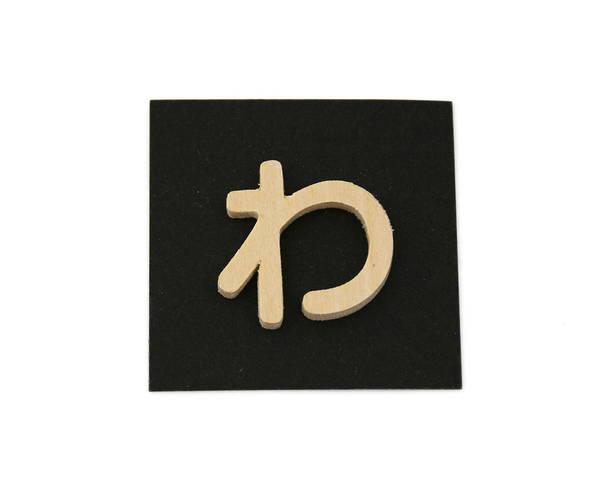株式会社光 PSB25-ワ 公式ストア わ 上品 木製文字