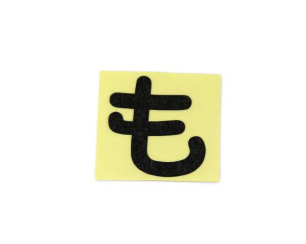 株式会社光 CL30B-モ キャリエーター カットシート文字 全品送料無料 黒も 超定番