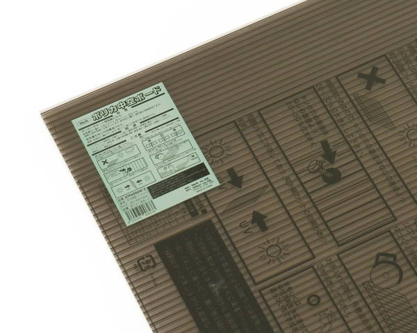 株式会社光 KTP6046W-2 2020A/W新作送料無料 ショッピング ポリカ中空ボード ブラウンスモーク 450×600×6mm