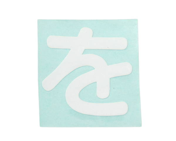 予約 株式会社光 CL30W-ヲ キャリエーター 特価キャンペーン 白 を カットシート文字