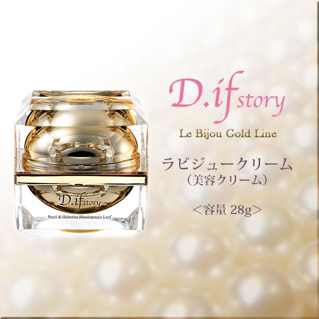 D.ifstory【ラビジュークリーム】真珠の高級美容クリーム♪送料無料♪奇跡の復活草エキス♪大人の女性に♪ディフストーリー♪ 叶恭子さんオススメ♪ファビュラスなクリーム♪[c]