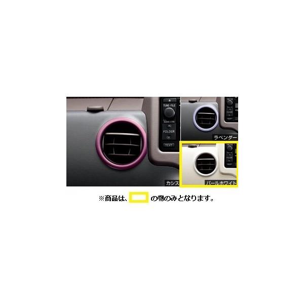 TOYOTA(トヨタ)純正/アクセントリングパールホワイト/ 08172-52D30/08867-00230 /スペイドNCP141 NCP145 NSP140/