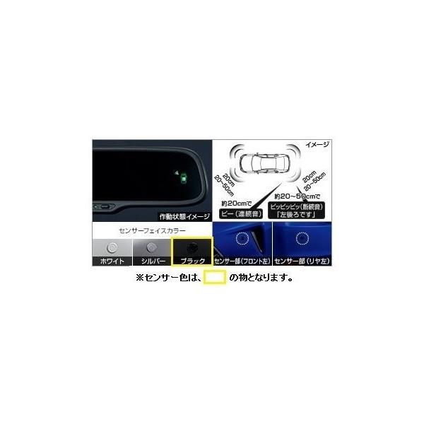 TOYOTA(トヨタ)純正 コーナーセンサー(ボイス4・インナーミラー表示タイプ)センサー色:ブラック 08529-33450/08643-00060/08511-74010-C0 カムリAVV50