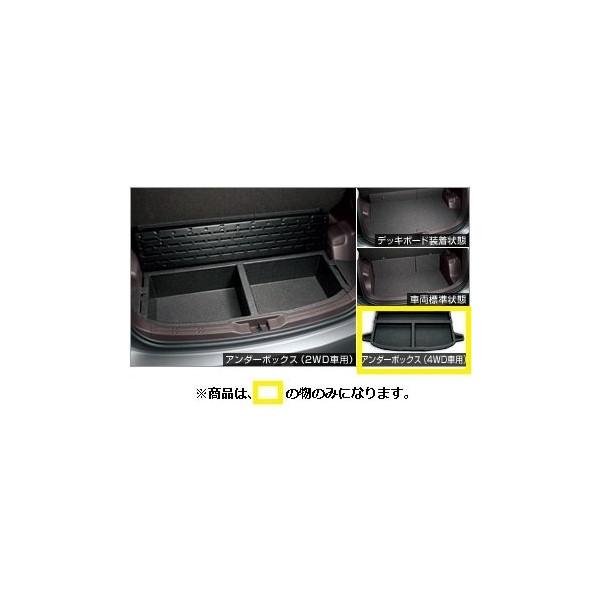 TOYOTA(トヨタ)純正/デッキボード&ボックス(4WD車用)08213-52B40/SPADE スペイドNCP141 NCP145 NSP140/
