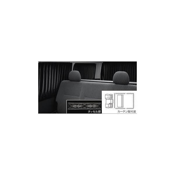 TOYOTA(トヨタ)/純正 室内カーテン ドレープタイプ ワイドボディ用 ブラック/ 08619-26370-C0/HIACE ハイエース