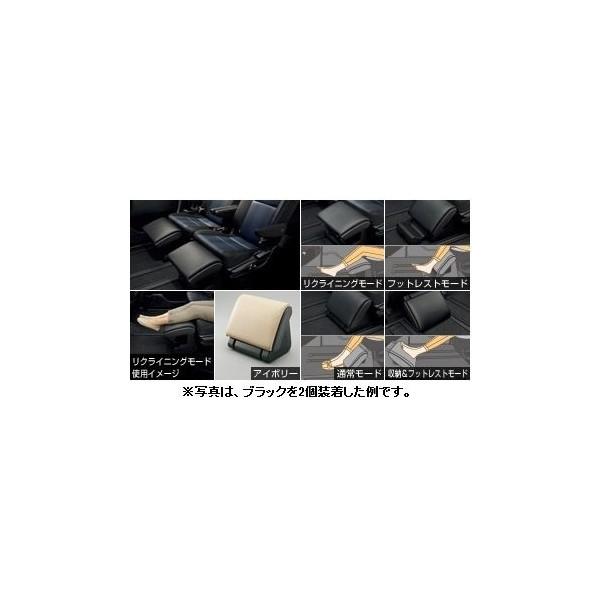 TOYOTA(トヨタ)/純正 オットマン 2個セット アイボリー 08790-28080-A0 /ノア