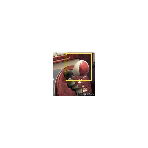 TOYOTA(トヨタ)/シフトノブ 内装色 グレー ウッド調ブラウン 08466-68010-B1/ シエンタ NCP81G NCP85G /
