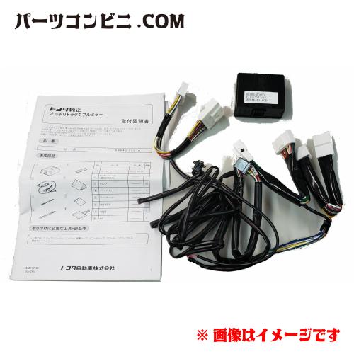 TOYOTA(トヨタ)/純正 オートリトラクタブルミラーシステム 08645-52110 /ラクティス