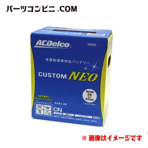 ACDelco/充電制御車対応 カスタム ネオ バッテリー/50B24L (46B24L共用可能) V9550-8005